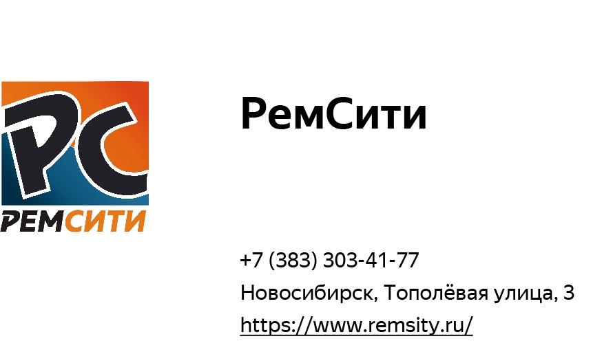 """Торгово сервисный центр """"РемСити"""" - Ремонт бензо и электроинструмента"""
